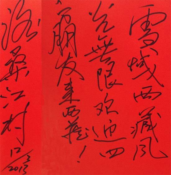 组图:西藏自治区主席洛桑江村做客人民网强国